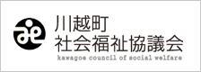 川越町社会福祉協議会