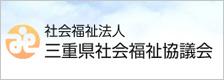 社会福祉法人三重県社会福祉協議会